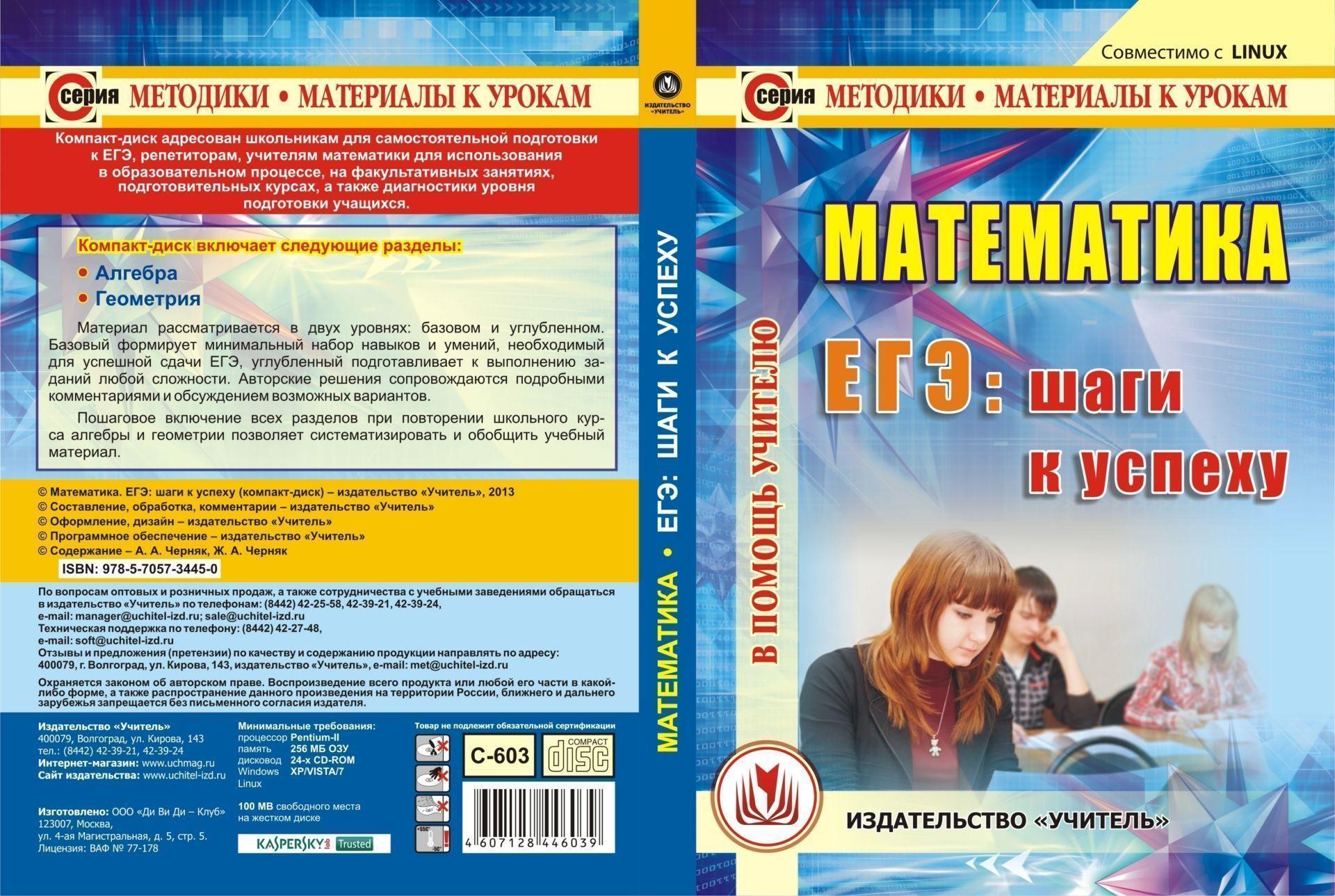Математика. ЕГЭ: шаги к успеху. Компакт-диск для компьютераАбитуриентам<br>Компакт-диск Математика. ЕГЭ: шаги к успеху серии Методики. Материалы к урокам предназначен школьникам для самостоятельной подготовки к ЕГЭ, репетиторам, учителям математики для использования в образовательном процессе, на факультативных занятиях, под...<br><br>Авторы: Черняк А. А., Черняк Ж. А.<br>Год: 2013<br>Серия: Методики. Материалы к урокам<br>Высота: 190<br>Ширина: 135<br>Толщина: 12