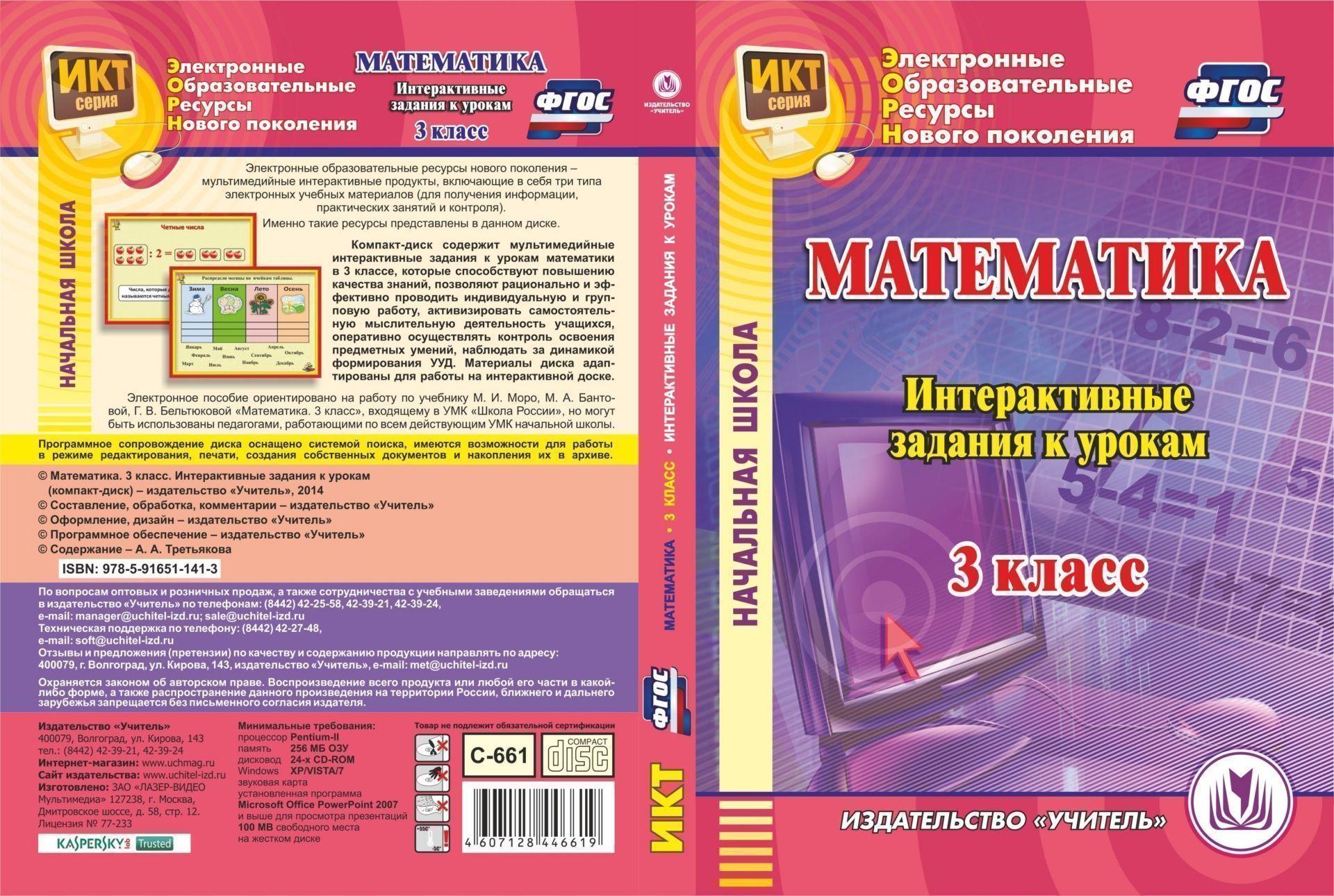 Математика. 3 класс. Интерактивные задания к урокам. Компакт-диск для компьютераПредметы<br>Электронные образовательные ресурсы нового поколения - это мультимедийные интерактивные продукты, включающие в себя три типа электронных учебных материалов (для получения информации, практических занятий и контроля).Компакт-диск Математика. 3 класс. Инте...<br><br>Авторы: Третьякова А. А.<br>Год: 2014<br>Серия: Информационно-компьютерные технологии<br>Высота: 190<br>Ширина: 135<br>Толщина: 12