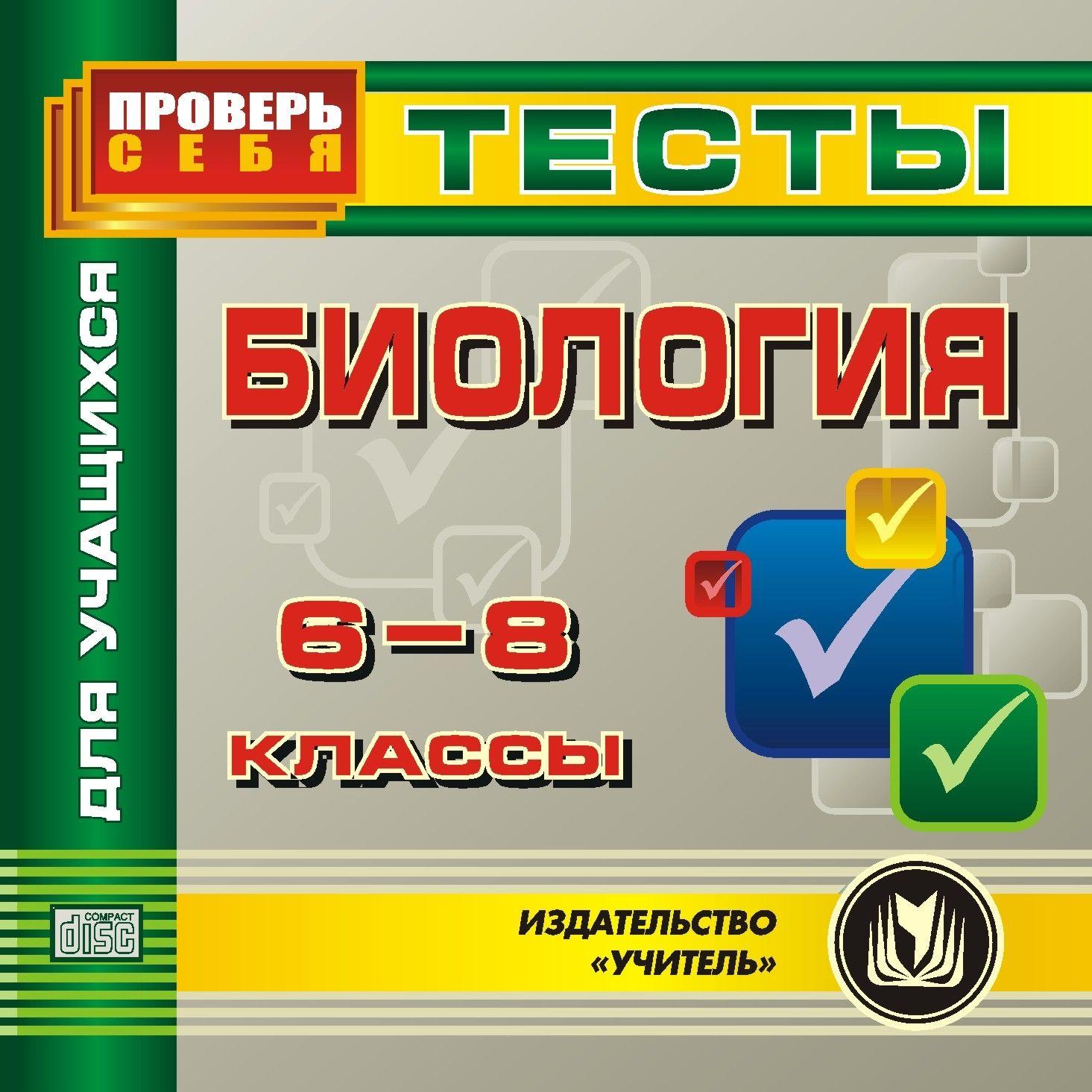 Биология. 6-8 кл. Тесты для учащихся. Компакт-диск для компьютераСредняя школа<br>В настоящем электронном пособии Биология. Тесты для учащихся. 6–8 классы содержится ряд тестов, составленных в соответствии со стандартами средней общеобразовательной школы. Пособие создано в помощь учащимся 6–8 классов, желающим проверить и повысить св...<br><br>Авторы: Высоцкая М. В.<br>Год: 2010<br>Серия: Проверь себя<br>Высота: 125<br>Ширина: 141<br>Толщина: 10
