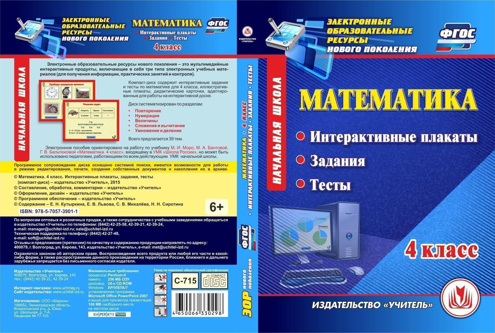 Математика. 4 класс. Интерактивные плакаты, задания, тесты. Компакт-диск для компьютераПредметы<br>Электронные образовательные ресурсы нового поколения - это мультимедийные интерактивные продукты, включающие в себя три типа электронных учебных материалов (для получения информации, практических занятий и контроля).Компакт-диск Математика. 4 класс. Инте...<br><br>Авторы: Михалёва С. В., Львова Е. В., Кутыркина Е.Н., Сиротина Н.Н.<br>Год: 2015<br>Серия: Электронные образовательные ресурсы нового поколения<br>Высота: 190<br>Ширина: 135<br>Толщина: 12