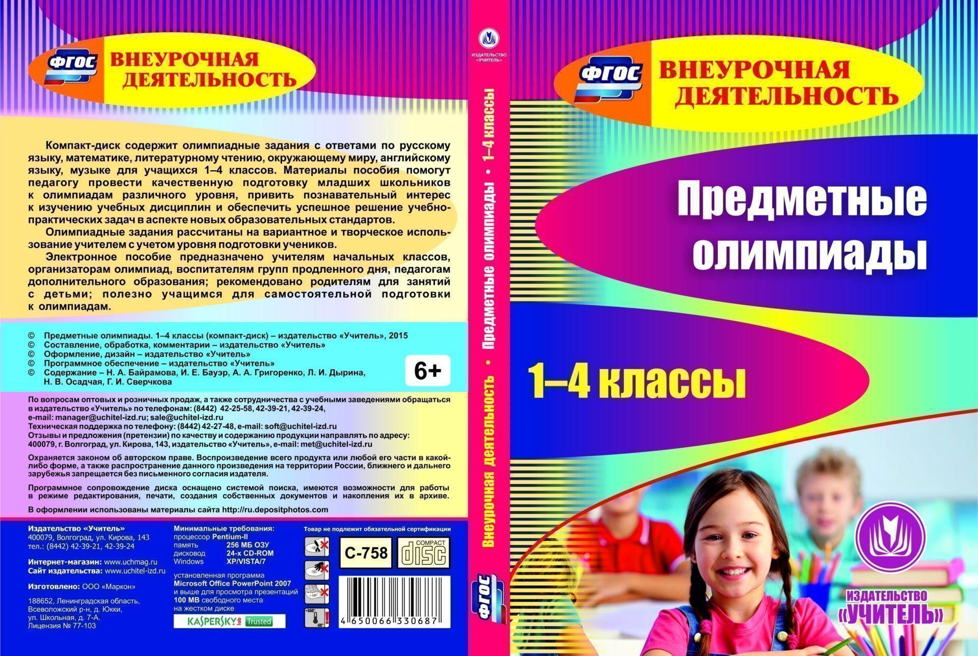 Предметные олимпиады. 1-4 классы. Компакт-диск для компьютераПредметы<br>Компакт-диск Предметные олимпиады. 1-4 классы серии ФГОС. Внеурочная деятельность содержит олимпиадные задания с ответами для учащихся 1-4 классов по русскому языку, математике, литературному чтению, окружающему миру, английскому языку, музыке. Олимпи...<br><br>Авторы: Сверчкова Г. И., Осадчая Н. В., Григоренко А. А., Бауэр И. Е., Байрамова Н.А., Дырина Л.И.<br>Год: 2017<br>Серия: ФГОС. Внеурочная деятельность<br>Высота: 190<br>Ширина: 135<br>Толщина: 12