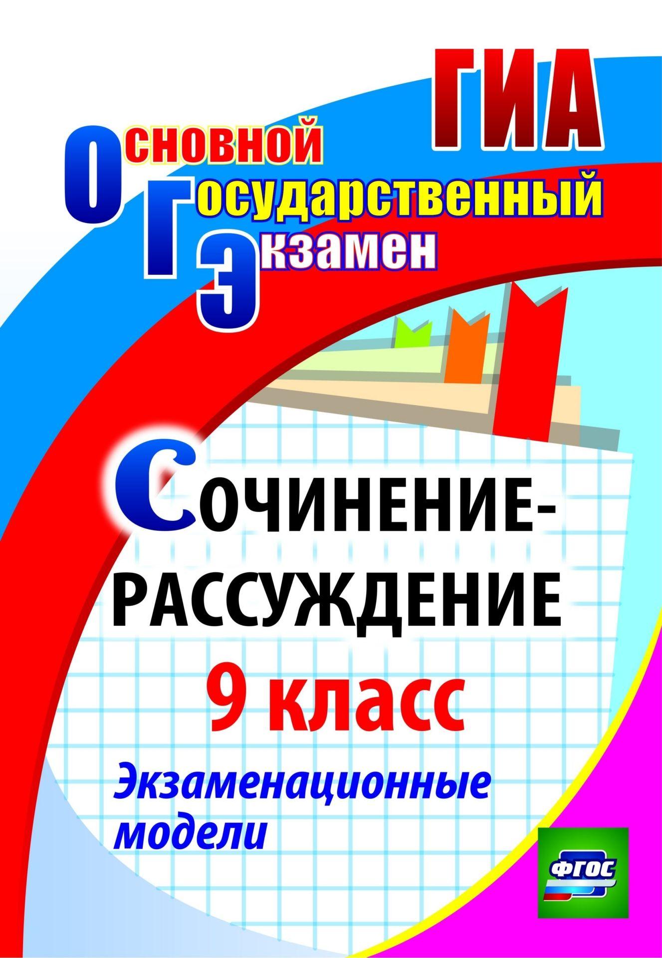 Сочинение-рассуждение. 9 класс. Экзаменационные модели. Программа для установки через ИнтернетПредметы<br>Освоение образовательной программы по русскому языку основного общего образования завершается обязательной государственной итоговой аттестацией по русскому языку. В пособии представлены экзаменационные модели наиболее сложных заданий по русскому языку, на...<br><br>Авторы: Кадашникова Н. Ю.<br>Год: 2017<br>Серия: ГИА. Основной государственный экзамен