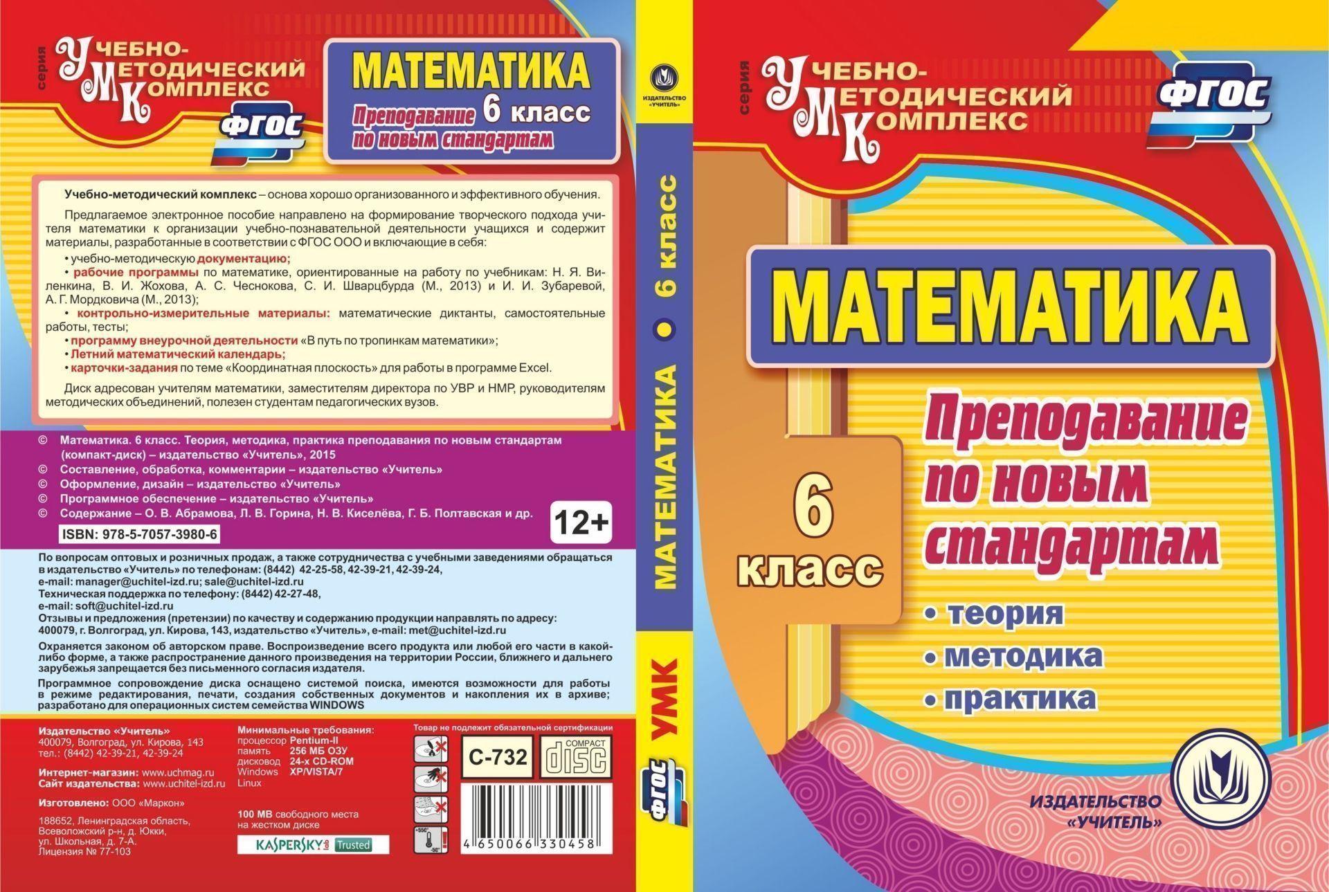 Математика. 6 класс. Теория, методика, практика преподавания по новым стандартам. Программа для установки через интернетПредметы<br>Учебно-методический комплекс - основа хорошо организованного и эффективного обучения. Настоящий компакт-диск Математика. 6 класс. Теория, методика, практика преподавания по новым стандартам серии Учебно-методический комплекс содержит материалы, разраб...<br><br>Авторы: др., Полтавская Г. Б., Киселева Н. В., Абрамова О.В., Горина Л.В.<br>Год: 2017<br>Серия: Учебно-методический комплекс