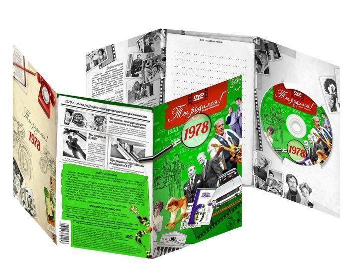 Видео-открытка Ты родился! 1978 годВидео-открытки<br>Вашему вниманию предлагается видео-открытка с записью фильма о значимых событиях в нашей стране и мире, происходивших в 1978 году. Красочный рассказ о политических, спортивных и культурных событиях. Новости из жизни людей, истории съемок лучших фильмов Со...<br><br>Год: 2014<br>Высота: 220<br>Ширина: 140<br>Толщина: 2