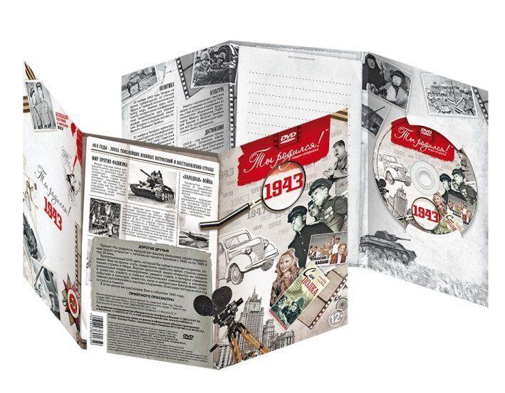 Видео-открытка Ты родился! 1943 годВидео-открытки<br>Вашему вниманию предлагается видео-открытка с записью фильма о значимых событиях в нашей стране и мире, происходивших в 1943 году. Красочный рассказ о политических, спортивных и культурных событиях. Новости из жизни людей, истории съемок лучших фильмов Со...<br><br>Год: 2014<br>Высота: 220<br>Ширина: 140<br>Толщина: 2