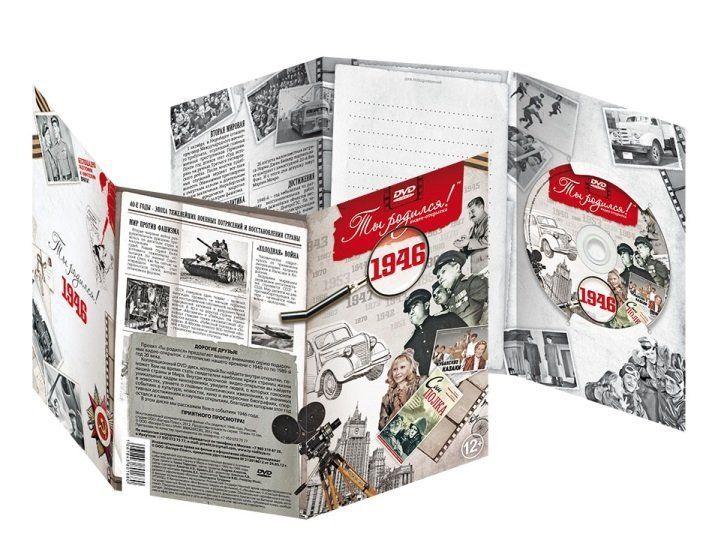 Видео-открытка Ты родился! 1946 годВидео-открытки<br>Вашему вниманию предлагается видео-открытка с записью фильма о значимых событиях в нашей стране и мире, происходивших в 1946 году. Красочный рассказ о политических, спортивных и культурных событиях. Новости из жизни людей, истории съемок лучших фильмов Со...<br><br>Год: 2014<br>Высота: 220<br>Ширина: 140<br>Толщина: 2