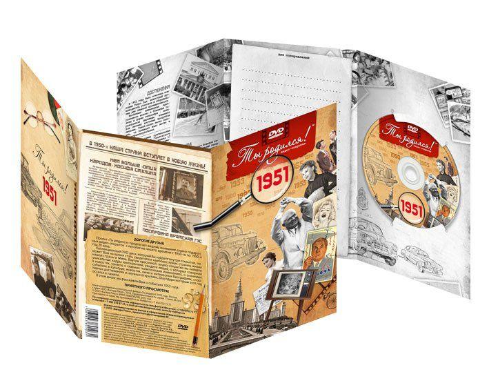 Видео-открытка Ты родился! 1951 годВидео-открытки<br>Вашему вниманию предлагается видео-открытка с записью фильма о значимых событиях в нашей стране и мире, происходивших в 1951 году. Красочный рассказ о политических, спортивных и культурных событиях. Новости из жизни людей, истории съемок лучших фильмов Со...<br><br>Год: 2014<br>Высота: 220<br>Ширина: 140<br>Толщина: 2