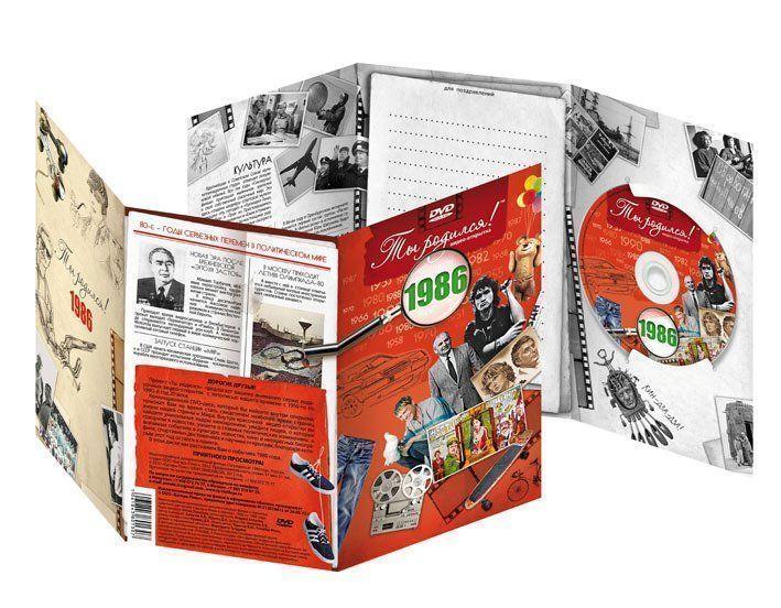 Видео-открытка Ты родился! 1986 годВидео-открытки<br>Вашему вниманию предлагается видео-открытка с записью фильма о значимых событиях в нашей стране и мире, происходивших в 1986 году. Красочный рассказ о политических, спортивных и культурных событиях. Новости из жизни людей, истории съемок лучших фильмов Со...<br><br>Год: 2014<br>Высота: 220<br>Ширина: 140<br>Толщина: 2