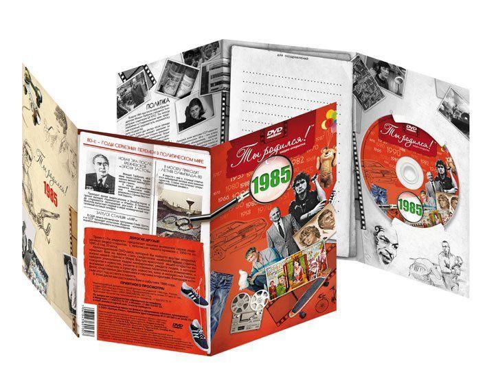 Видео-открытка Ты родился! 1985 годВидео-открытки<br>Вашему вниманию предлагается видео-открытка с записью фильма о значимых событиях в нашей стране и мире, происходивших в 1985 году. Красочный рассказ о политических, спортивных и культурных событиях. Новости из жизни людей, истории съемок лучших фильмов Со...<br><br>Год: 2014<br>Высота: 220<br>Ширина: 140<br>Толщина: 2