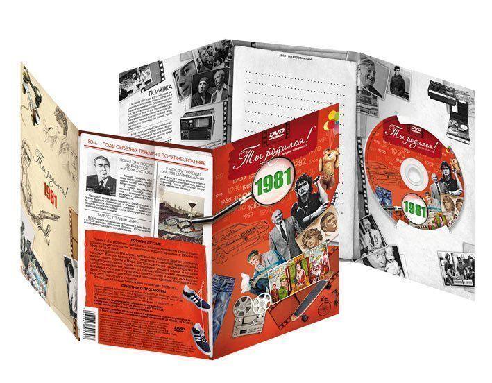 Видео-открытка Ты родился! 1981 годВидео-открытки<br>Вашему вниманию предлагается видео-открытка с записью фильма о значимых событиях в нашей стране и мире, происходивших в 1981 году. Красочный рассказ о политических, спортивных и культурных событиях. Новости из жизни людей, истории съемок лучших фильмов Со...<br><br>Год: 2014<br>Высота: 220<br>Ширина: 140<br>Толщина: 2
