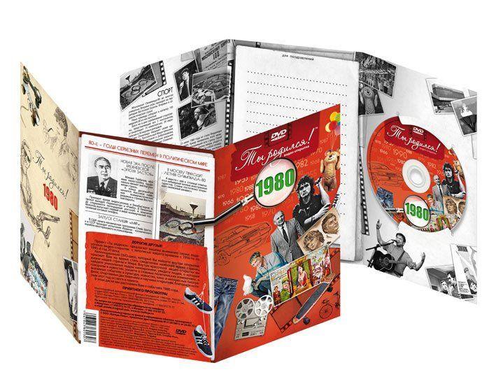Видео-открытка Ты родился! 1980 годВидео-открытки<br>Вашему вниманию предлагается видео-открытка с записью фильма о значимых событиях в нашей стране и мире, происходивших в 1980 году. Красочный рассказ о политических, спортивных и культурных событиях. Новости из жизни людей, истории съемок лучших фильмов Со...<br><br>Год: 2014<br>Высота: 220<br>Ширина: 140<br>Толщина: 2