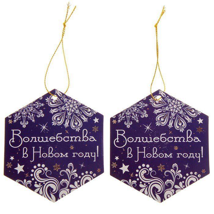 Подвеска на елку Волшебства в Новом году!Гирлянды, мишура, дождик<br>Подвеска на елку Волшебства в Новом году - оригинальное украшение для новогоднего декора.В наборе 2 шт.Этот товар можно преподнести в качестве подарка к празднику.<br><br>Год: 2015<br>Высота: 80<br>Ширина: 90<br>Толщина: 2