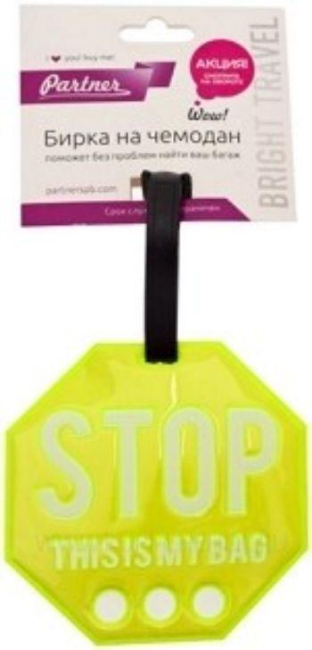 Бирка на чемодан, желтаяТовары в дорогу<br>Багажная бирка - опознавательный знак для чемодана, изготовлена из яркого светоотражающего пластика.Размер 97х97 мм.<br><br>Год: 2016<br>Высота: 97<br>Ширина: 97<br>Толщина: 3