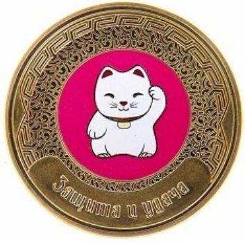 Монета фэн-шуй Защита и удачаТалисманы, обереги<br>С давних времен монета фэн-шуй считается действенным талисманом богатства. Согласно китайскому учению, монеты способны притягивать положительную энергию и успех в жизнь человека.А ещё на монетке вы найдёте символ защиты и удачи - Манеки-неко. Он не только...<br><br>Год: 2016<br>Высота: 105<br>Ширина: 80<br>Толщина: 3