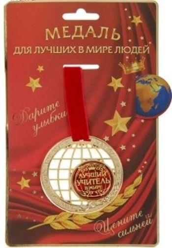 Медаль Лучший учитель в миреМедали<br>Диаметр 7 см.Материал: металл, лента атласная.<br><br>Год: 2016
