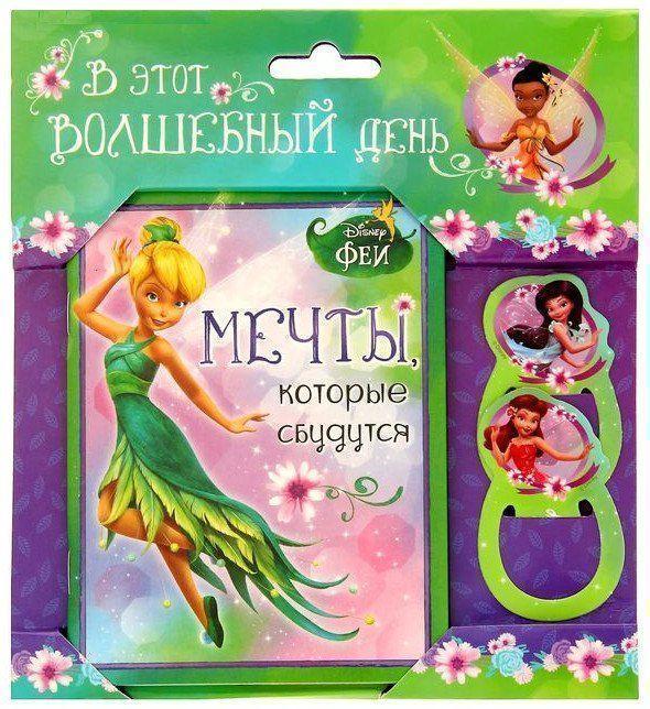 Набор подарочный Феи. В этот волшебный день. Блокнот-открытка и 2 закладкиБлокноты<br>Каждой маленькой принцессе необходимо бережно хранить гениальные идеи, чтобы ничего не забыть. Подарочный набор с любимыми героинями Disney отлично справится с этой задачей. Он порадует малышку ярким дизайном и функциональностью.В наборе:- блокнот-открытк...<br><br>Год: 2016<br>Высота: 190<br>Ширина: 170<br>Толщина: 5