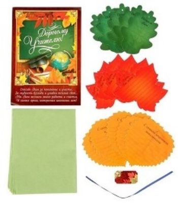 Подарочный набор для учителя Дождь добрых пожеланий, зеленыйКанцелярские подарочные наборы<br>Теперь поздравить учителя, подарить положительные эмоции, сказать тёплые слова можно необычным и креативным способом с помощью подарочного набора Дождь добрых пожеланий. Создайте шар из бумаги тишью, подпишите 15 карточек для пожеланий и свиток-открытку...<br><br>Год: 2018<br>Высота: 200<br>Ширина: 140<br>Толщина: 3