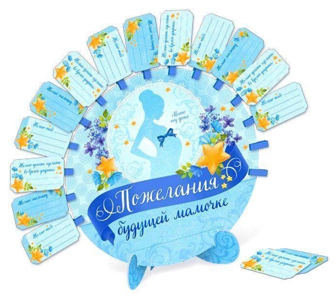 Набор для проводов в декрет Пожелания будущей мамочке, голубойТовары для оформления и проведения праздника<br>Этот набор поможет вам торжественно и красиво проводить будущую маму в самый нежный и трогательный отпуск на свете. Запишите на карточках добрые и искренние пожелания для мамочки и малышки, закрепите на прищепки - и оригинальное поздравление готово.В сост...<br><br>Год: 2017<br>Высота: 180<br>Ширина: 180<br>Толщина: 6