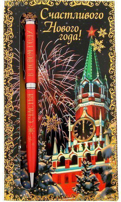 Ручка подарочная Счастливого Нового годаКанцелярские подарочные наборы<br>Ручка подарочная на открытке. Ручка - это полезный и необходимый аксессуар. Отличный сувенир на любой праздник для друзей, коллег и близких.Цвет: синий.Материал: металл, бумага.<br><br>Год: 2016<br>Высота: 170<br>Ширина: 95<br>Толщина: 6