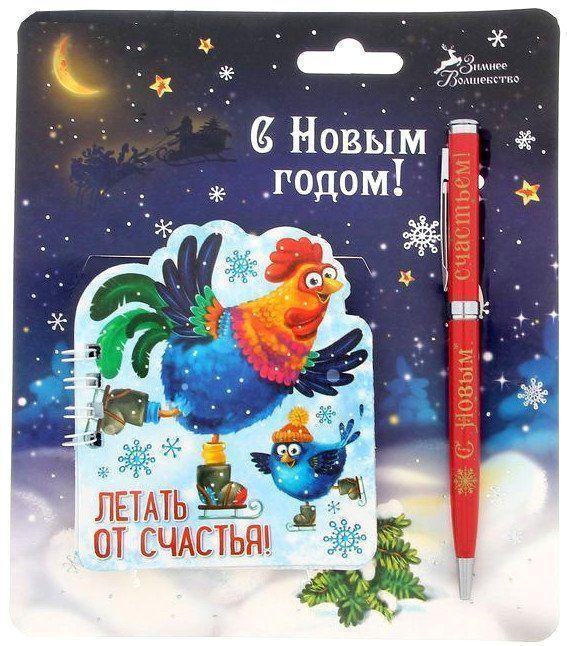 Набор подарочный Летать от счастья, ручка + блокнотКанцелярские подарочные наборы<br>Подарочный набор на открытке (ручка + блокнот). Материал: металл, бумага.<br><br>Год: 2016<br>Высота: 180<br>Ширина: 160<br>Толщина: 6