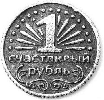 Монета кошельковая Счастливый рубльТалисманы, обереги<br>Предлагаем вашему вниманию кошельковые денежные сувениры - прекрасный выбор для тех, кто хочет сделать запоминающийся презент родным и близким.Диаметр монеты - 20 мм.Материал: металл.<br><br>Год: 2016