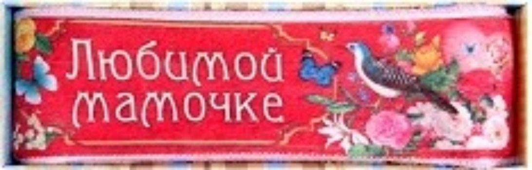 Полотенце с шелкографией Любимой мамочкеАксессуары и сувениры<br>Махровое полотенце с ярким рисунком станет прекрасным подарком для самых близких и любимых. Размер 30х70 см.Состав: 100 % хлопок.<br><br>Год: 2017<br>Высота: 30<br>Ширина: 350<br>Толщина: 95