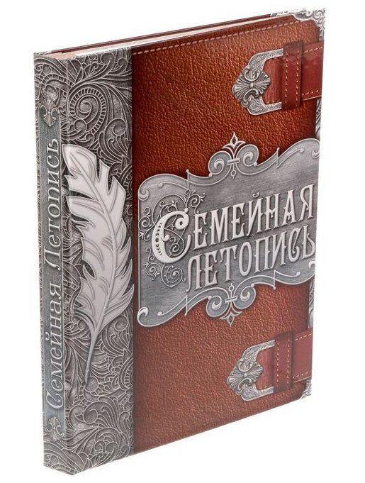 Родословная книга ПероГенеалогическая книга рода<br>Семья - главное богатство в жизни человека! Сохранить традиции, записать историю поколений и передать их по наследству поможет родословная книга Перо. Она содержит 50 листов (включая инструкции и наименования частей альбома), скреплённых между собой атл...<br><br>Год: 2017<br>Высота: 300<br>Ширина: 220<br>Толщина: 20