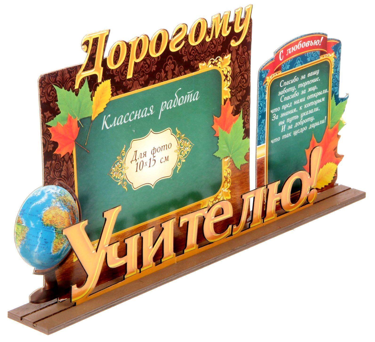 Фоторамка с буквами на деревянной подставке Дорогому учителю!Фотоальбомы, фоторамки<br>Фоторамка на подставке - прекрасный выбор для создания атмосферы праздника.Материал: картон, дерево.Этот товар можно преподнести в качестве подарка к празднику.<br><br>Год: 2017<br>Высота: 350<br>Ширина: 190<br>Толщина: 5