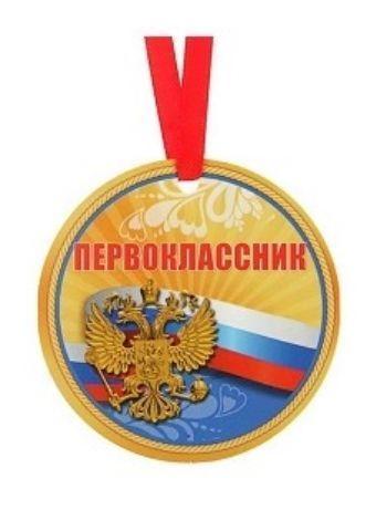 Медаль-магнит Первоклассник1 Сентября<br>Медаль магнитная.Диаметр 7 см.<br><br>Год: 2017