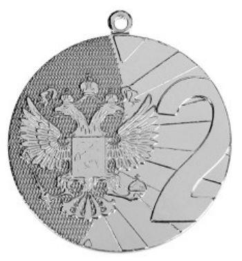 Медаль призовая 2 место, сереброТовары для оформления и проведения праздника<br>Диаметр медали 40 мм.Материал; металл.<br><br>Год: 2017