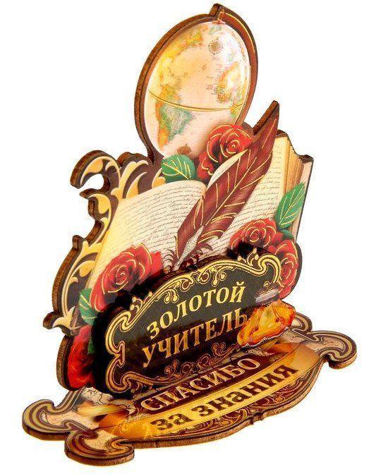 Фигура на подставке Золотой учительАксессуары и сувениры<br>Материал: дерево.<br><br>Год: 2017<br>Высота: 100<br>Ширина: 100<br>Толщина: 3