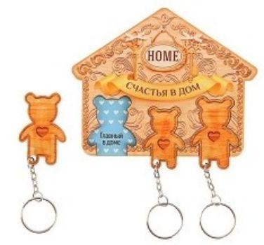 Ключница с брелоком Счастья в дом. МедведиБрелоки, подвески, зеркала<br>Ключница - уникальный интерьерный декор, который внесёт изюминку в ваш дом. Изделие дополнено 3-мя брелоками, ими вы можете украсить свою связку. Сувенир легко крепится к стене.Материал: дерево, металл.<br><br>Год: 2017<br>Высота: 110<br>Ширина: 125<br>Толщина: 6