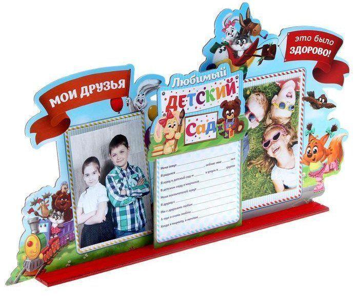 Набор фоторамок + анкета на деревянной подставке Любимый детский садФотоальбомы, фоторамки<br>Набор фоторамок на подставке - это уникальный сувенир, который не только сохранит любимые снимки, но и откроет возможности для творчества.Подпишите каждый снимок и заполните мини-анкету, а на обратной стороне рамки поместите записи о значимых событиях, за...<br><br>Год: 2017<br>Высота: 300<br>Ширина: 380<br>Толщина: 8