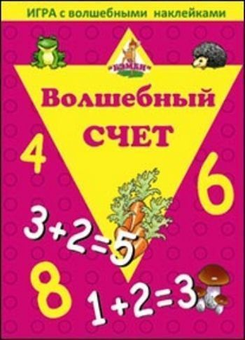 Игра с волшебными наклейками Волшебный счетНаклейки, игры с с наклейками<br>Перед вами игра с красочными игровыми полями и яркими цветными рисунками - наклейками различной тематики. Нанесённая на прозрачную плёнку и обладающая уникальной клеевой основой, наклейка позволяет приклеивать и отклеивать её многократно, не прилагая усил...<br><br>Год: 2013<br>Высота: 340<br>Ширина: 240<br>Толщина: 2