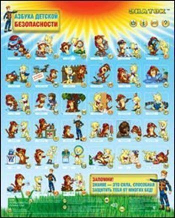 Электронный звуковой плакат Азбука детской безопасностиЭлектронные плакаты<br>Электронное обучающее пособие для детей дошкольного возраста - говорящий плакат Азбука детской безопасности. Это очень важный обучающий плакат для детей! На каждую букву азбуки в нём приводится ключевое слово реальной ситуации, опасной для жизни и здоро...<br><br>Год: 2013<br>Высота: 230<br>Ширина: 500<br>Толщина: 4