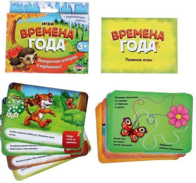 Игра с развивающими заданиями Времена годаНастольные игры<br>Времена года - это увлекательная игра, в которой есть 4 истории в картинках на тему разных времен года. В них лесные звери в игровой форме расскажут малышу, какие занятия характерны для каждого времени года.Раскладывая карточки в правильном порядке, реб...<br><br>Год: 2016<br>Высота: 125<br>Ширина: 145<br>Толщина: 8
