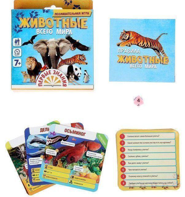 Игра познавательная Животные всего мираНастольные игры<br>В наборе вы найдёте 50 карточек. На них находятся фотографичные изображения животных, а также информация о них: место обитания и интересные факты.В набор входит:- 50 карточек;- кубик;- правила игры.Для детей от 7-ми лет.<br><br>Год: 2016<br>Высота: 135<br>Ширина: 135<br>Толщина: 24