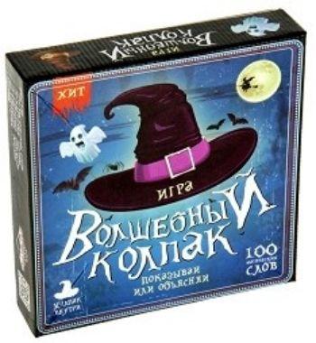 Игра Волшебный колпакНастольные игры<br>Предлагаем вашему вниманию магическую игру для любителей волшебства и магии. Вытягивайте слова из шляпы и объясняйте их пантомимой или словами, не используя само слово.В наборе:- 100 магических слов;- 30 карточек колпак;- 12 карточек Объясни;- 12 карточ...<br><br>Год: 2016<br>Высота: 160<br>Ширина: 160<br>Толщина: 40