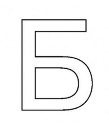 Трафарет для цветного песка. Русский алфавит БКартины из песка<br>Трехслойная картонная основа с вырезанным лазером трафаретом для рисования песком. Формат А6.<br><br>Год: 2017<br>Высота: 150<br>Ширина: 105<br>Толщина: 1