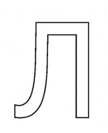 Трафарет для цветного песка. Русский алфавит ЛКартины из песка<br>Трехслойная картонная основа с вырезанным лазером трафаретом для рисования песком. Формат А6.<br><br>Год: 2017<br>Высота: 150<br>Ширина: 105<br>Толщина: 1