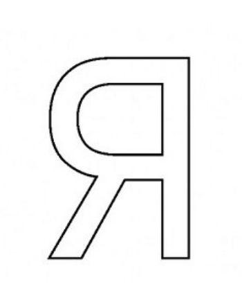 Трафарет для цветного песка. Русский алфавит ЯКартины из песка<br>Трехслойная картонная основа с вырезанным лазером трафаретом для рисования песком. Формат А6.<br><br>Год: 2017<br>Высота: 150<br>Ширина: 105<br>Толщина: 1