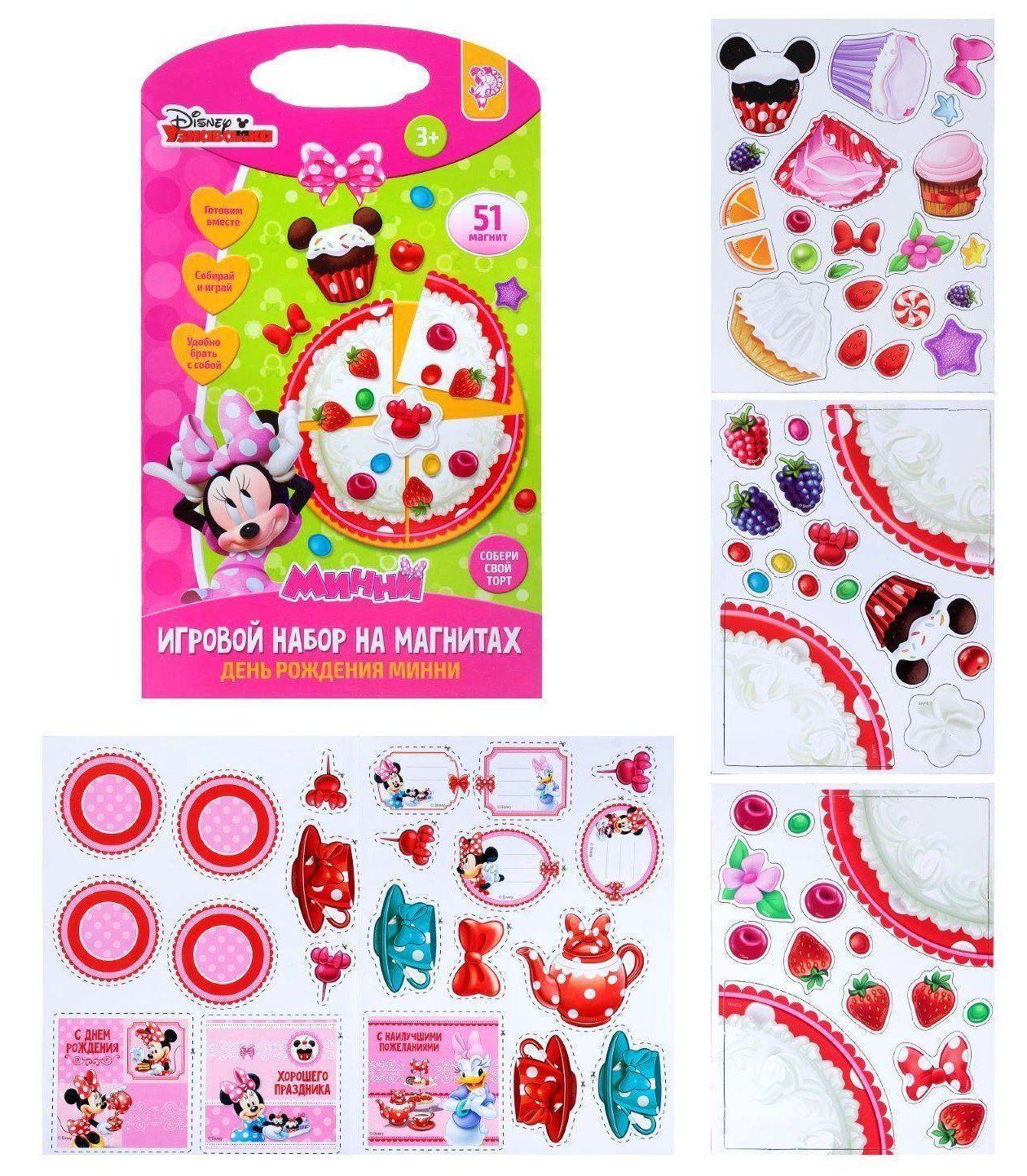Игровой набор на магнитах Минни Маус День рождения МинниИгры и игрушки<br>Красочные магнитные угощения так и хочется подать на стол и устроить грандиозную вечеринку в волшебном стиле Disney.Увлекательная игра будет способствовать развитию воображения, мышления, мелкой моторки рук и ловкости пальчиков ребёнка. Устраивая день рож...<br><br>Год: 2017<br>Высота: 250<br>Ширина: 150<br>Толщина: 3