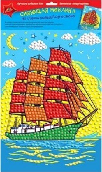 Набор для творчества Сияющая мозаика. ПарусникАппликация<br>Набор для творчества Мозаика состоит из разноцветных блестящих кусочков разных размеров из плотной бумаги с самоклеющейся пленкой. Игра развивает креативное мышление, творческие способности, художественный вкус.В наборе: пронумерованная цветная основа, ...<br><br>Год: 2017<br>Высота: 360<br>Ширина: 260<br>Толщина: 2