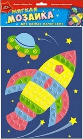 Мозаика мягкая РакетаАппликация<br>Мягкая мозаика на самоклеящейся основе, из цветного мягкого пластика ЭВА.В наборе: цветная основа, цветная самоклеящаяся мозаика, элементы разных форм для декорирования.Формат: А4.Для детей от 3-х лет. Содержит мелкие детали.<br><br>Год: 2017<br>Высота: 280<br>Ширина: 205<br>Толщина: 2
