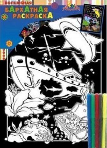 Раскраска по бархату Морские сокровищаРисование<br>Перед вами необычный набор для творчества - раскраска с бархатным контуром. С помощью ярких цветных фломастеров и примера цветной картинки он сможет создать великолепный шедевр. Черный бархатный контур поможет аккуратно раскрасить рисунок, а сочетание раз...<br><br>Год: 2017<br>Высота: 375<br>Ширина: 270<br>Толщина: 2