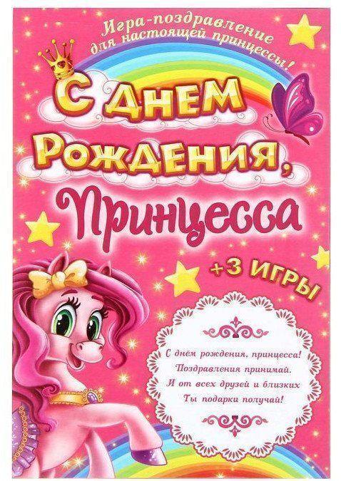 Игра-поздравление детская С днем рождения, принцессаНастольные игры<br>Внутри открытки вы найдете:- весёлое стихотворение;- игра-бродилка Путешествие принцесс;- 3 игры для детской компании.<br><br>Год: 2017<br>Высота: 220<br>Ширина: 150<br>Толщина: 2
