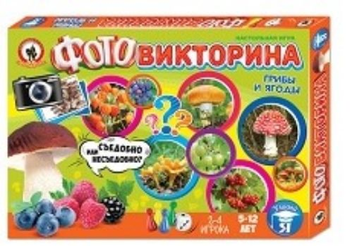 Игра настольная Фотовикторина. Грибы и ягодыНастольные игры<br>Настольная игра Грибы и ягоды из серии Фотовикторина познакомит ребенка с различными видами растений, неизвестные факты о которых станут для него неожиданностью. Познавательный процесс с цветными карточками протекает в виде занимательной викторины и н...<br><br>Год: 2017<br>Высота: 220<br>Ширина: 315<br>Толщина: 22