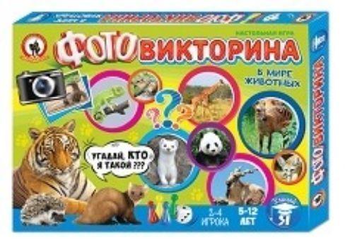Игра настольная Фотовикторина. В мире животныхНастольные игры<br>Настольная игра Фотовикторина. В мире животных поможет ребенку изучить окружающий мир. Через игру он узнает новые виды животных и научится отличать их по внешнему виду. Также игра подразумевает, что ребенок должен угадать, что это за животное и где оно ...<br><br>Год: 2017<br>Высота: 220<br>Ширина: 315<br>Толщина: 22