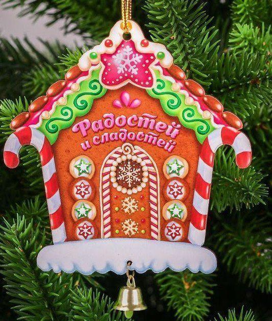 Подвеска на елку Радостей и сладостейГирлянды, мишура, дождик<br>Материал: дерево.<br><br>Год: 2017<br>Высота: 90<br>Ширина: 85<br>Толщина: 2