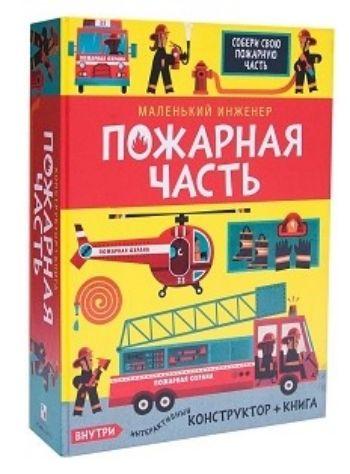 Пожарная часть. Маленький инженер. Интерактивный конструкторЗанятия с детьми дошкольного возраста<br>Как работают пожарные? Разобраться в этом непростом вопросе поможет интерактивный конструктор Пожарная часть серии Маленький инженер. Ваш ребенок легко сможет построить свою собственную пожарную часть: превратит яркую коробку в здание части, соберет и...<br><br>Год: 2017<br>ISBN: 978-5-4315-1148-6<br>Высота: 250<br>Ширина: 180<br>Толщина: 70